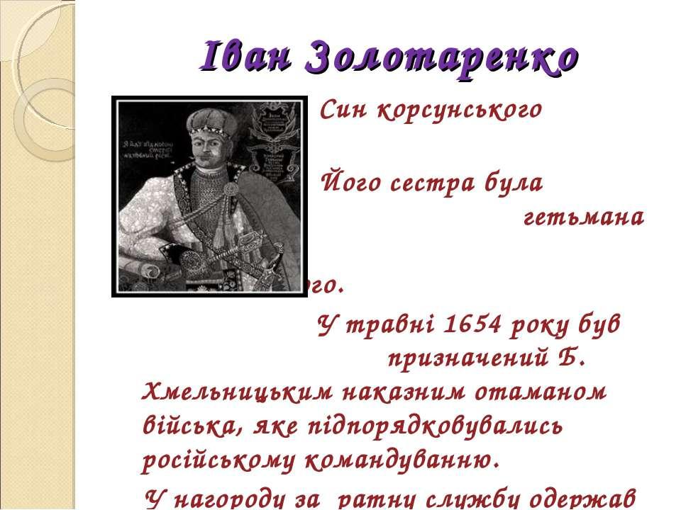 Іван Золотаренко Син корсунського міщанина. Його сестра була дружиною гетьман...