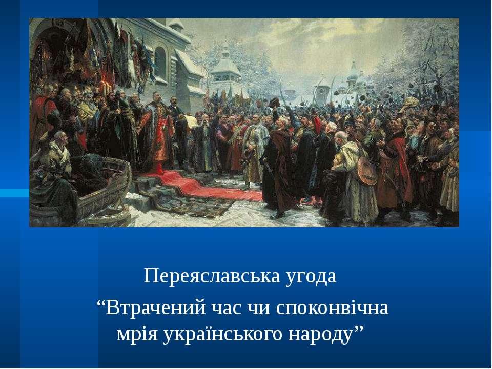 """Переяславська угода """"Втрачений час чи споконвічна мрія українського народу"""""""