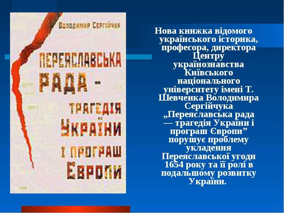Нова книжка відомого українського історика, професора, директора Центру украї...