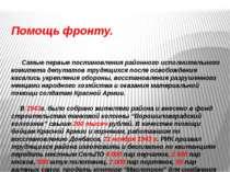 Помощь фронту. Самые первые постановления районного исполнительного комитета ...