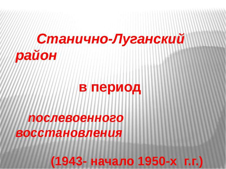 Станично-Луганский район в период послевоенного восстановления (1943- начало ...