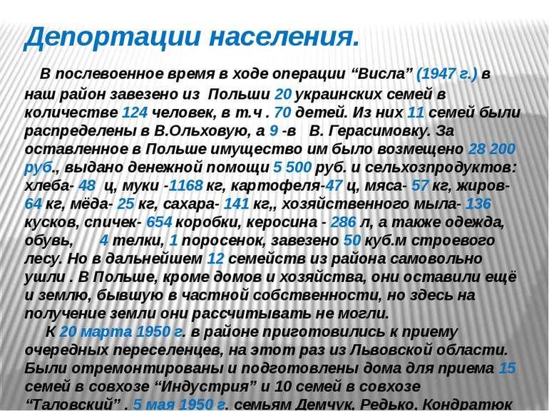 """Депортации населения. В послевоенное время в ходе операции """"Висла"""" (1947 г.) ..."""