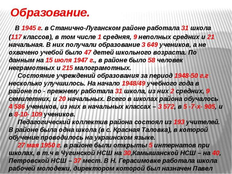 Образование. В 1945 г. в Станично-Луганском районе работала 31 школа (117 кла...