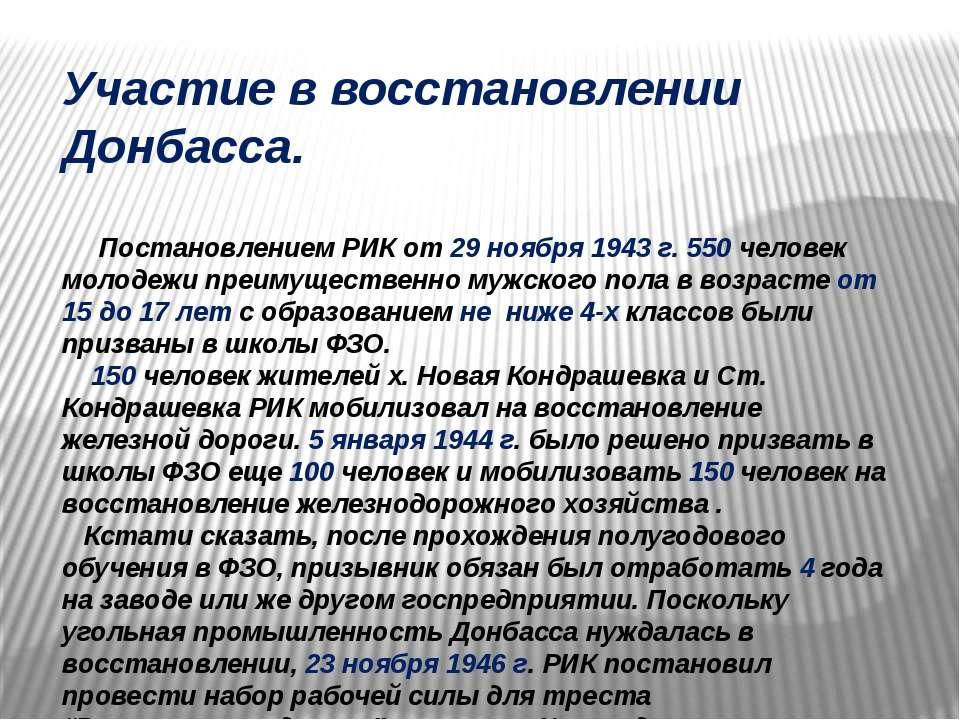 Участие в восстановлении Донбасса. Постановлением РИК от 29 ноября 1943 г. 55...