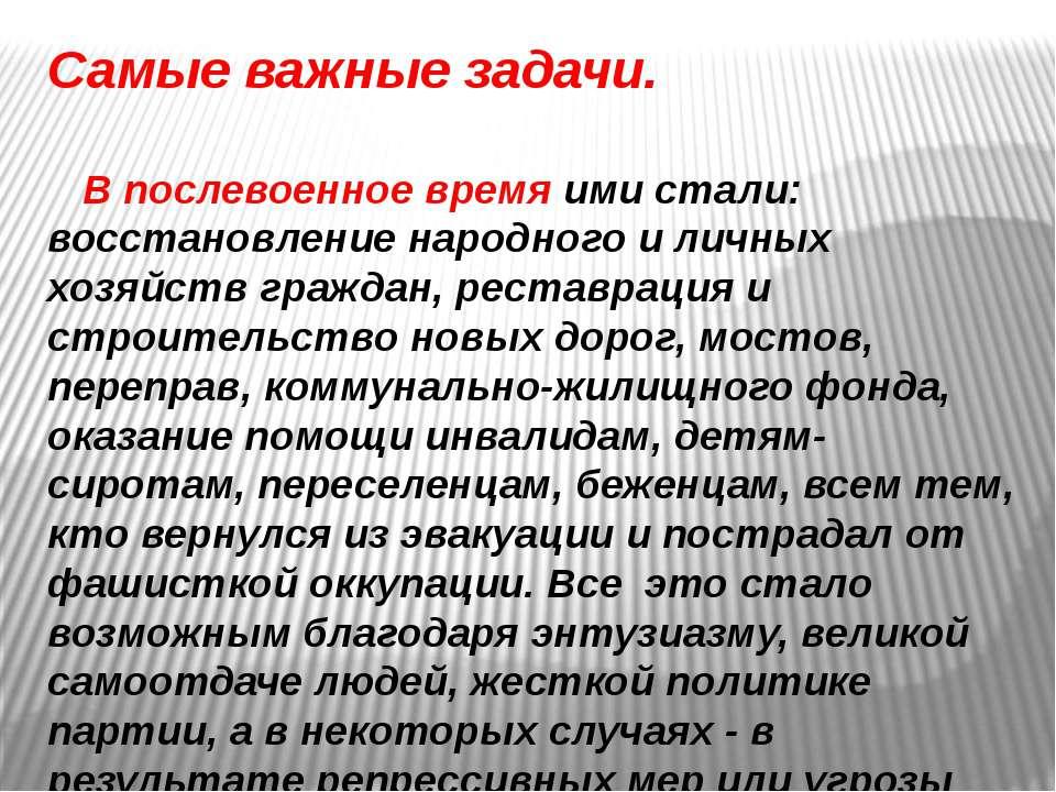 Самые важные задачи. В послевоенное время ими стали: восстановление народного...