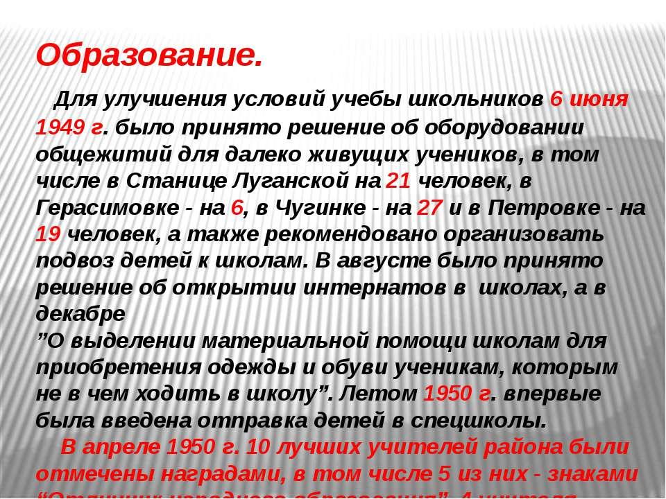 Образование. Для улучшения условий учебы школьников 6 июня 1949 г. было приня...