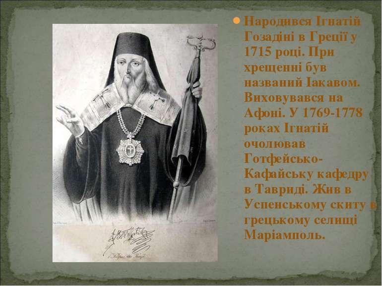 Народився Ігнатій Гозадіні в Греції у 1715 році. При хрещенні був названий Іа...
