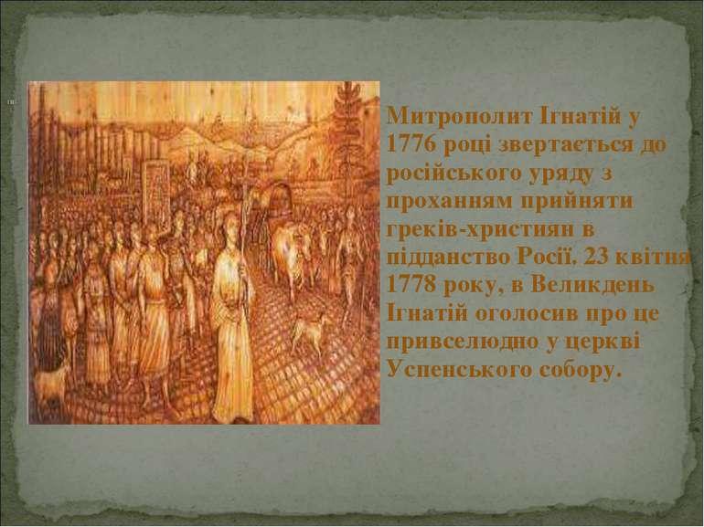Митрополит Ігнатій у 1776 році звертається до російського уряду з проханням п...