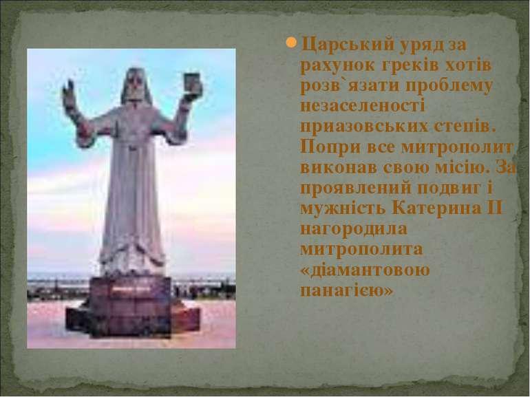 Царський уряд за рахунок греків хотів розв`язати проблему незаселеності приаз...