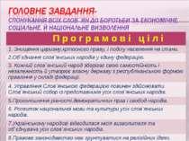 П р о г р а м о в і ц і л і 1. Знищення царизму,кріпосного праву, і поділу на...