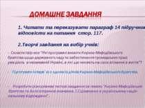 Читати та переказувати параграф 14 підручника, відповісти на питання стор. 11...