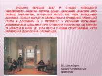 В.І. Штинберт Кирило-Мефодіївське братство