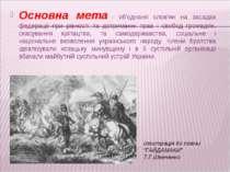 Основна мета - об'єднаня слов'ян на засадах федерації при рівності та дотрима...