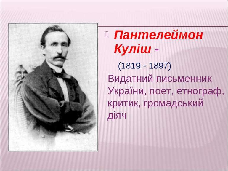Пантелеймон Куліш - Видатний письменник України, поет, етнограф, критик, гром...