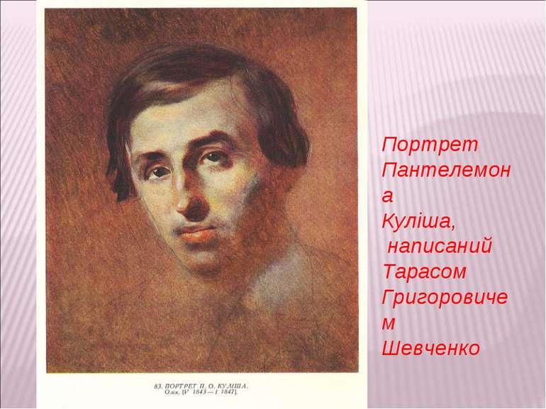 Портрет Пантелемона Куліша, написаний Тарасом Григоровичем Шевченко