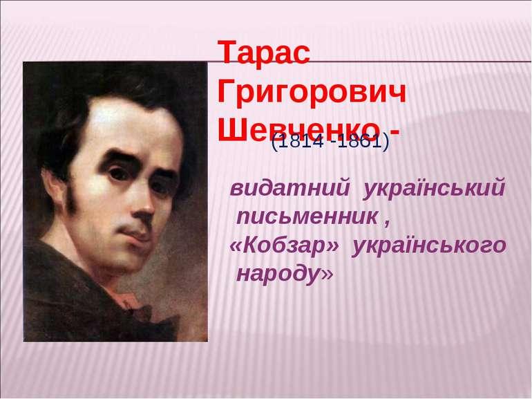 видатний український письменник , «Кобзар» українського народу» Тарас Григоро...