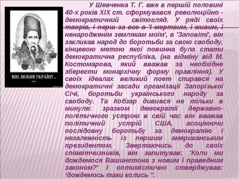 У Шевченка Т. Г. вже в першій половині 40-х років XIX ст. сформувався революц...
