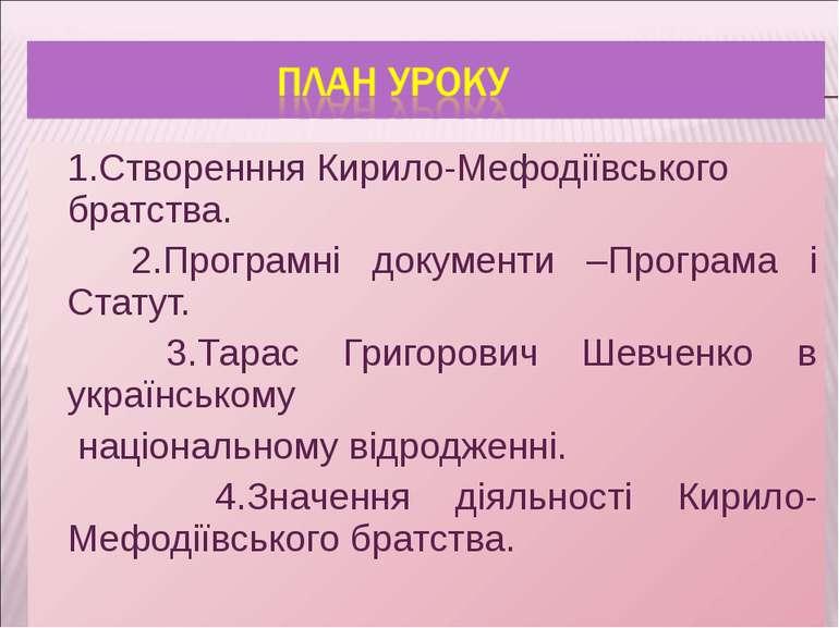 1.Створенння Кирило-Мефодіївського братства. 2.Програмні документи –Програма ...