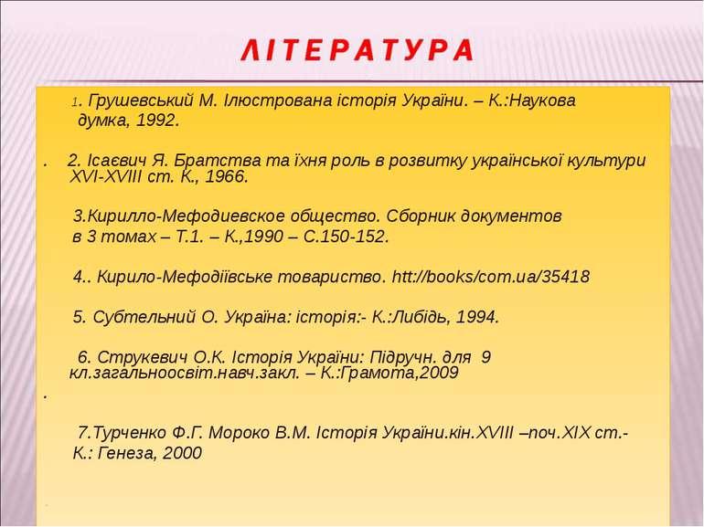1. Грушевський М. Ілюстрована історія України. – К.:Наукова думка, 1992. . 2....