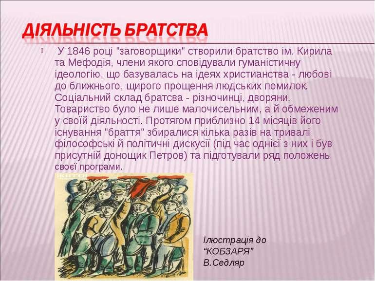 """У 1846 році """"заговорщики"""" створили братство ім. Кирила та Мефодія, члени яког..."""