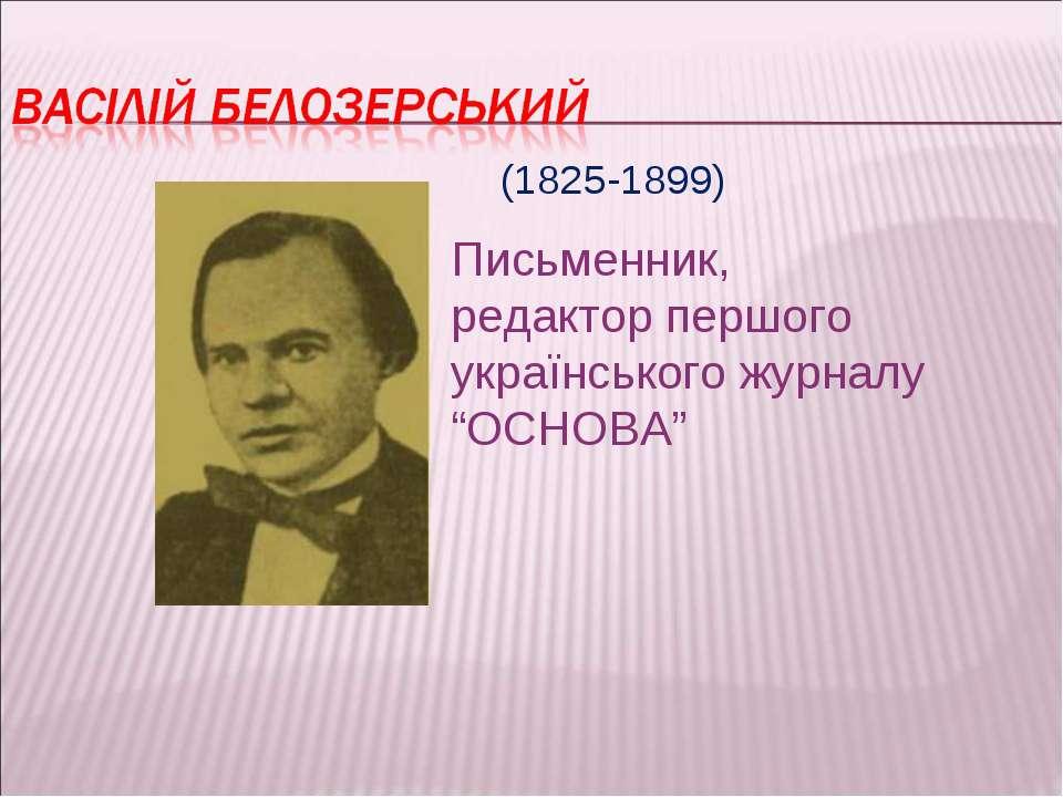"""Письменник, редактор першого українського журналу """"ОСНОВА"""" (1825-1899)"""