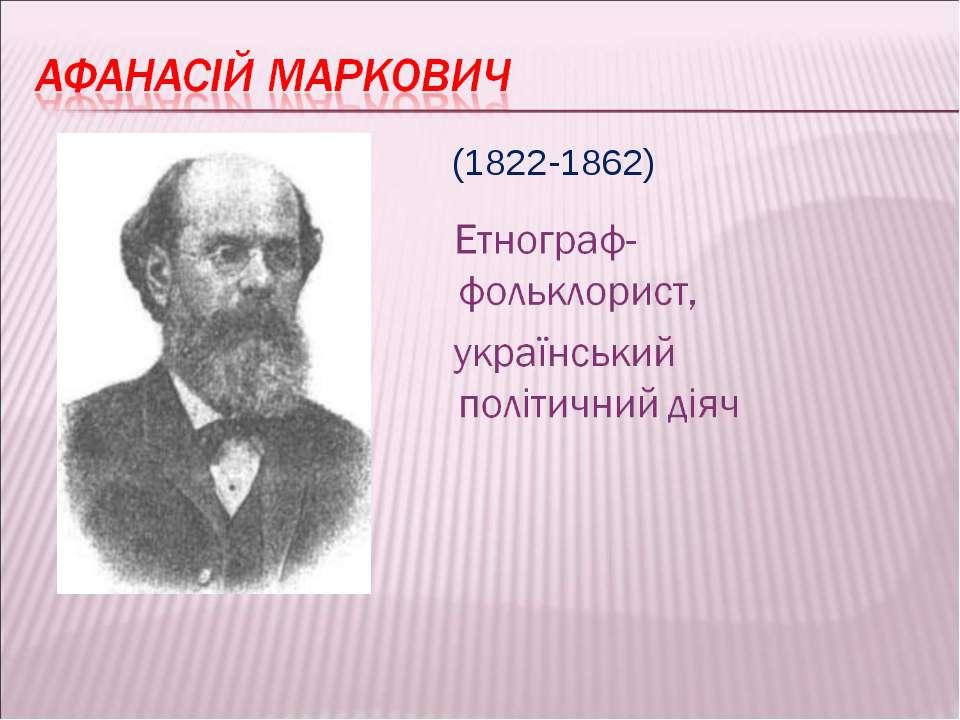(1822-1862)