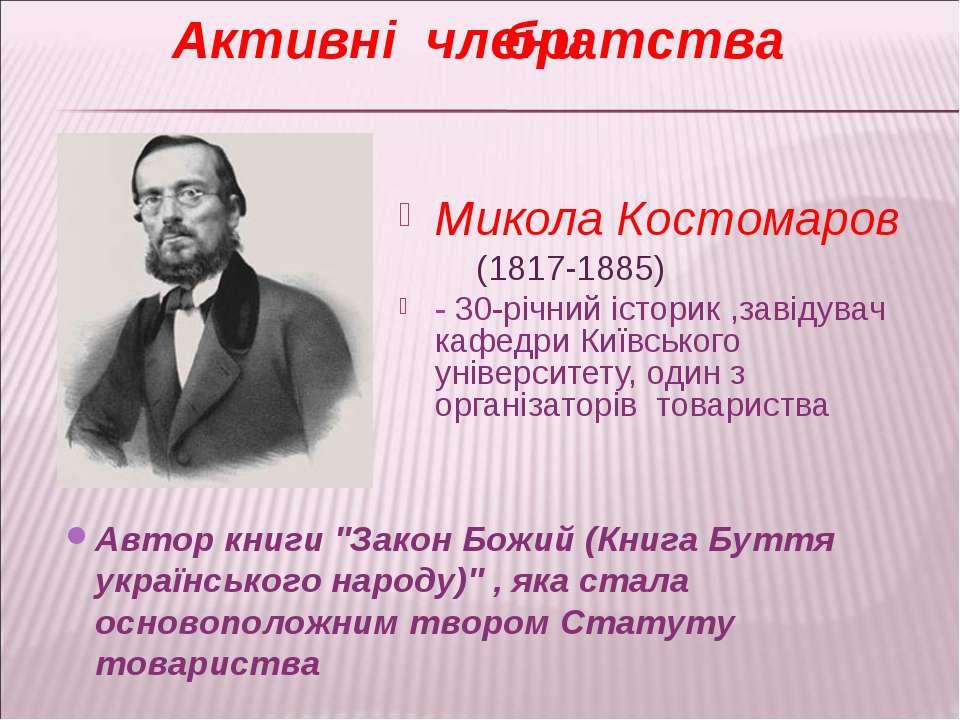 Микола Костомаров (1817-1885) - 30-річний історик ,завідувач кафедри Київсько...