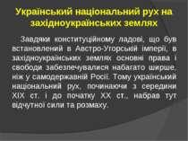 Український національний рух на західноукраїнських землях Завдяки конституцiй...