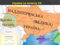 Україна на початку ХХ століття