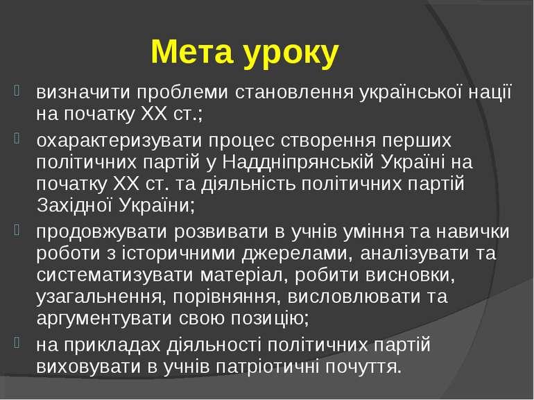 Мета уроку визначити проблеми становлення української нації на початку ХХ ст....