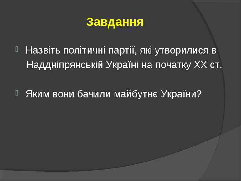 Назвіть політичні партії, які утворилися в Наддніпрянській Україні на початку...