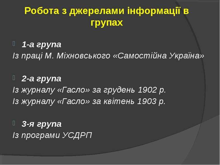 Робота з джерелами інформації в групах 1-а група Із праці М. Міхновського «Са...
