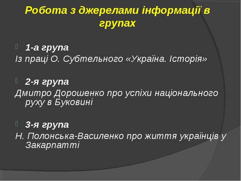 Робота з джерелами інформації в групах 1-а група Із праці О. Субтельного «Укр...