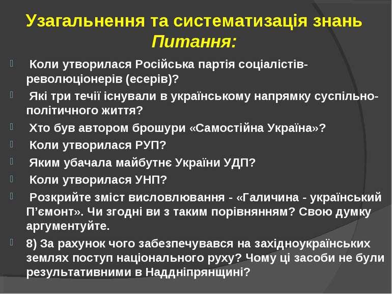 Узагальнення та систематизація знань Питання: Коли утворилася Російська парті...