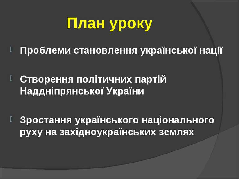 План уроку Проблеми становлення української нації Створення політичних партій...