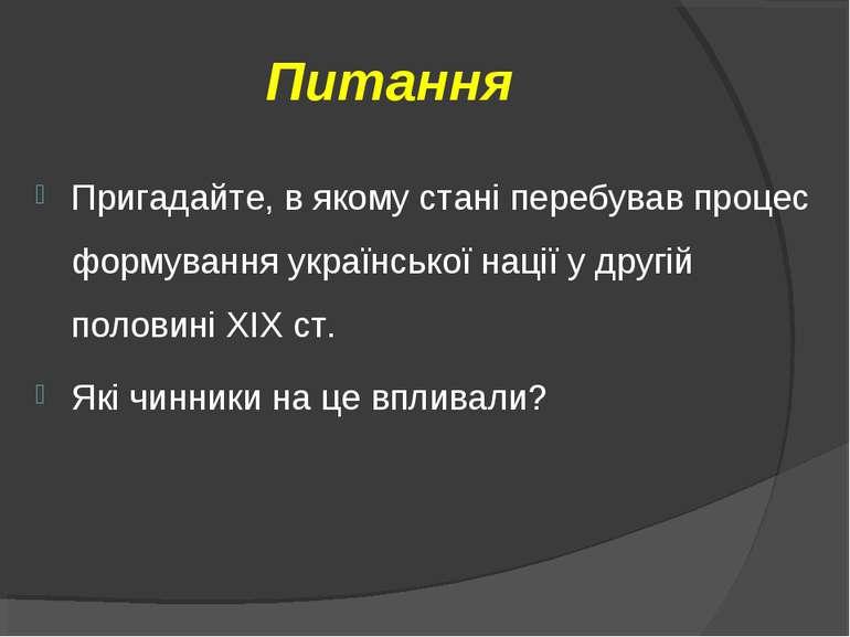 Питання Пригадайте, в якому стані перебував процес формування української нац...