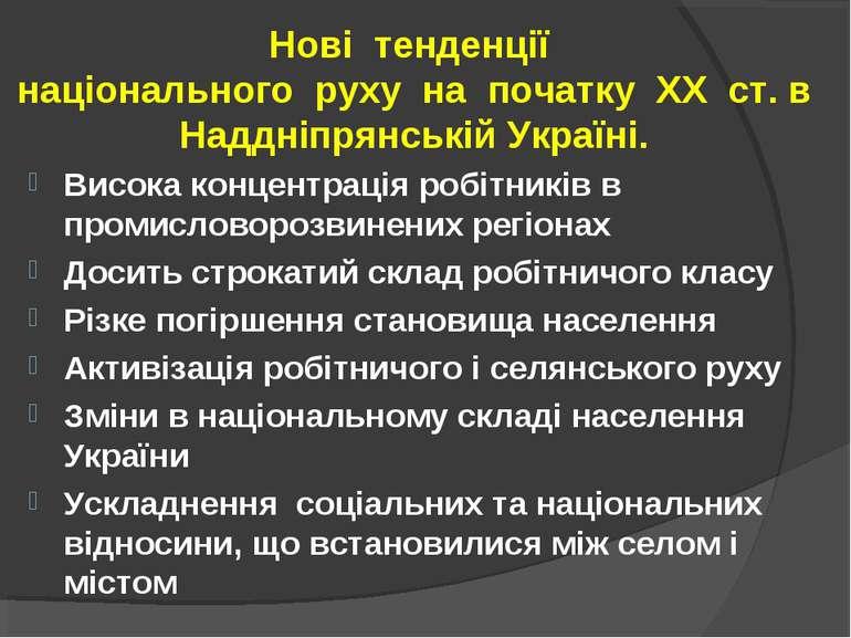 Нові тенденції національного руху на початку ХХ ст. в Наддніпрянській Україні...
