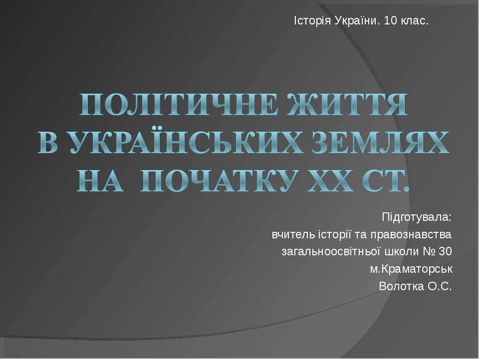 Підготувала: вчитель історії та правознавства загальноосвітньої школи № 30 м....