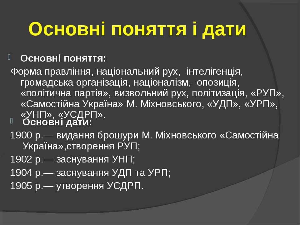 Основні поняття і дати Основні поняття: Форма правління, національний рух, і...