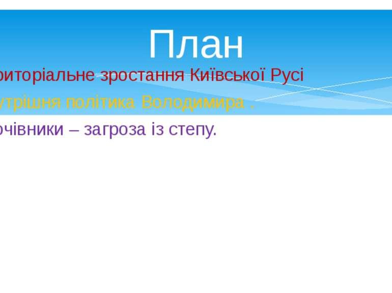 1. Територіальне зростання Київської Русі 2. Внутрішня політика Володимира . ...