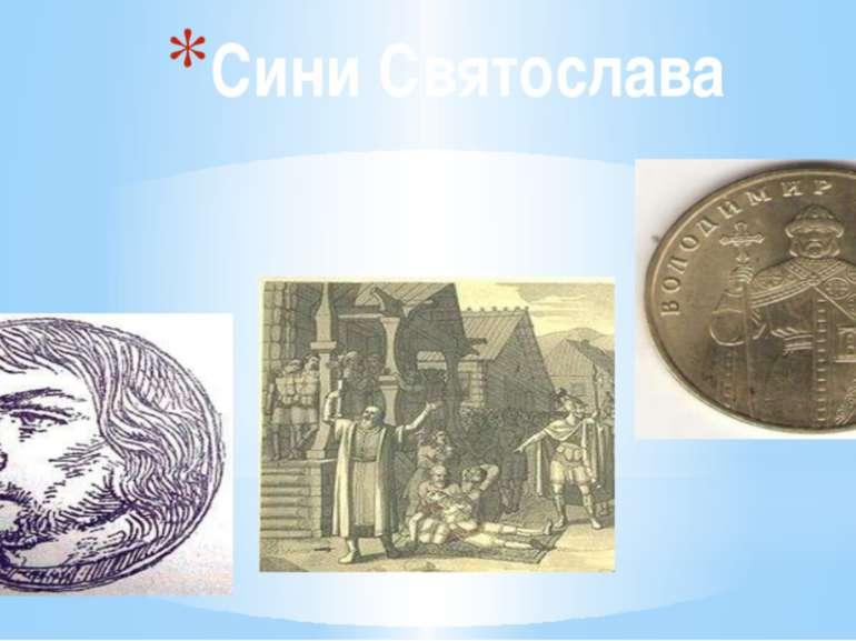 Сини Святослава