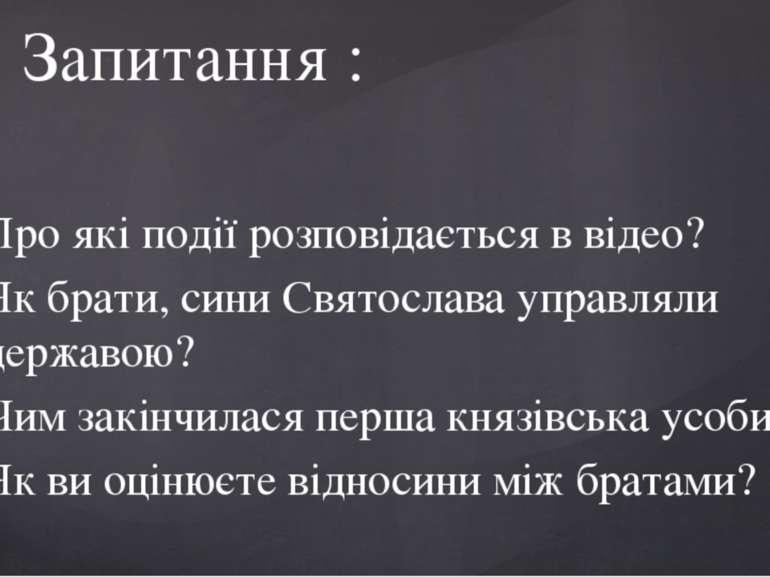 Про які події розповідається в відео? Як брати, сини Святослава управляли дер...