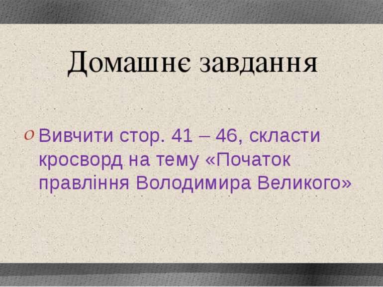 Домашнє завдання Вивчити стор. 41 – 46, скласти кросворд на тему «Початок пра...