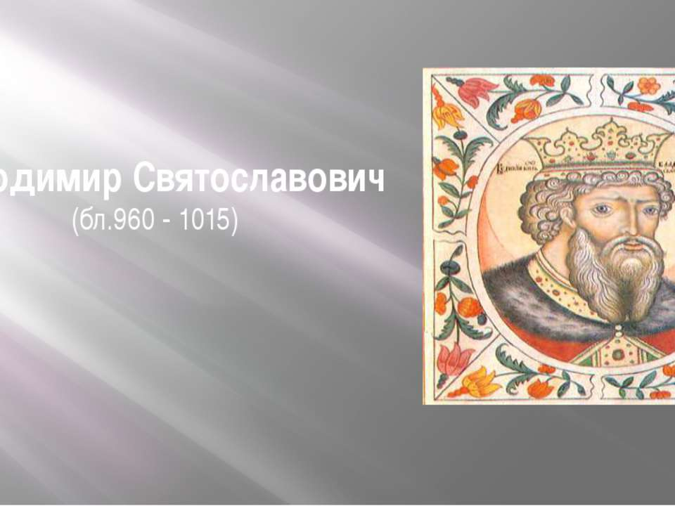 Володимир Святославович (бл.960 - 1015)