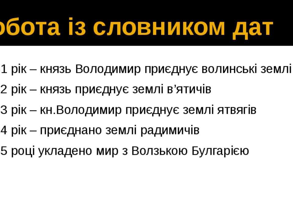 Робота із словником дат 981 рік – князь Володимир приєднує волинські землі 98...