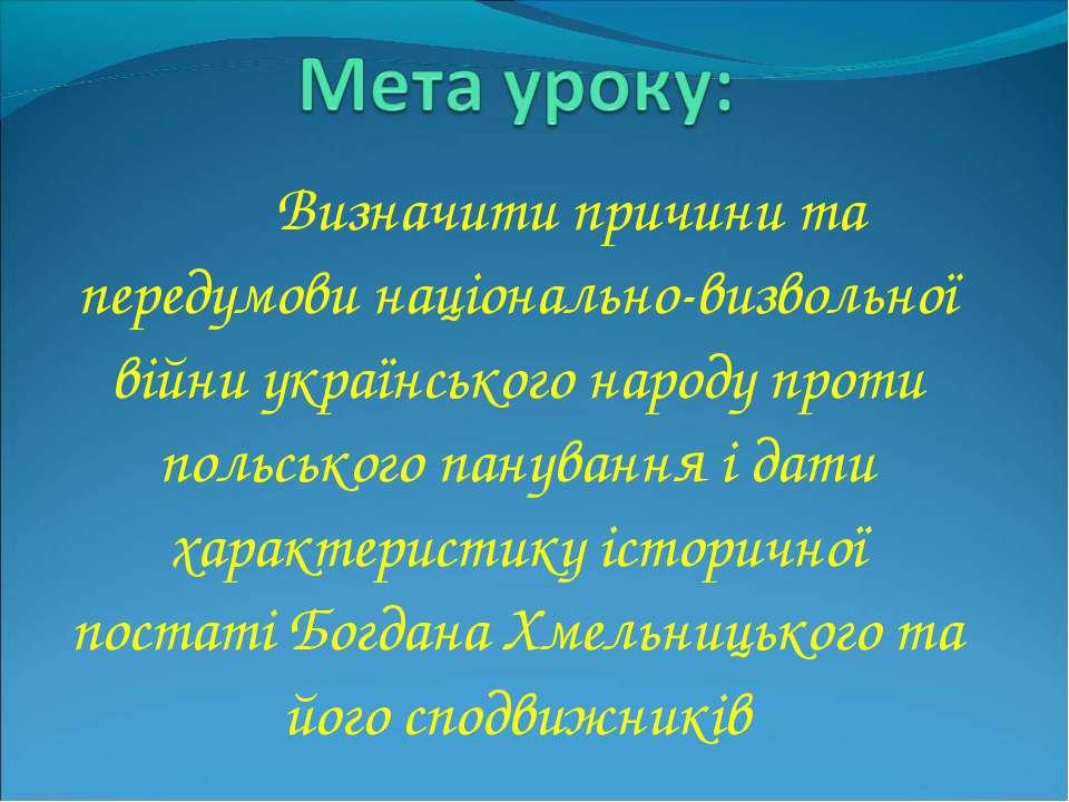 Визначити причини та передумови національно-визвольної війни українського нар...