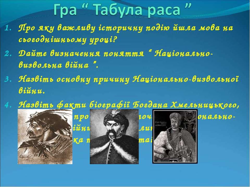 Про яку важливу історичну подію йшла мова на сьогоднішньому уроці? Дайте визн...