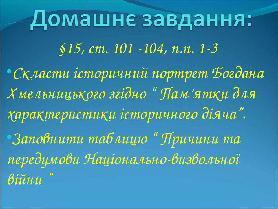 §15, ст. 101 -104, п.п. 1-3 Скласти історичний портрет Богдана Хмельницького ...