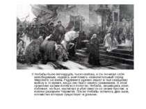 У Небабы было пятнадцать тысяч войска, и Он почитал себя непобедимым, надеясь...