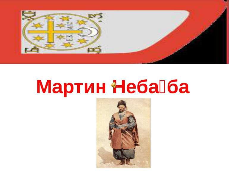 Мартин Неба ба